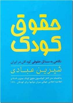 خرید کتاب حقوق کودک از: www.ashja.com - کتابسرای اشجع