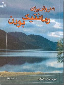 خرید کتاب 101 روش برای رمانتیک بودن از: www.ashja.com - کتابسرای اشجع