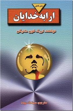 کتاب ارابه خدایان - خاطرات آیندگان - خرید کتاب از: www.ashja.com - کتابسرای اشجع