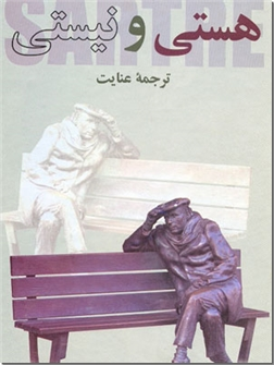 کتاب هستی و نیستی - درباره هستی و نیستی - خرید کتاب از: www.ashja.com - کتابسرای اشجع
