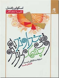 خرید کتاب وقتی خدا به تو چشمک می زند از: www.ashja.com - کتابسرای اشجع
