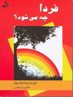 کتاب فردا چه میشود؟ -  - خرید کتاب از: www.ashja.com - کتابسرای اشجع