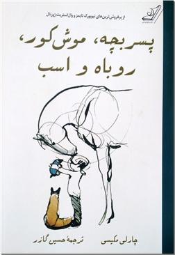 خرید کتاب پسربچه موش کور روباه و اسب از: www.ashja.com - کتابسرای اشجع