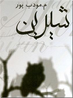 خرید کتاب شیرین از: www.ashja.com - کتابسرای اشجع