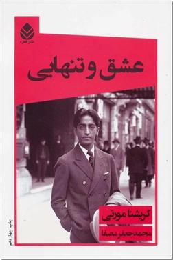 خرید کتاب عشق و تنهایی از: www.ashja.com - کتابسرای اشجع