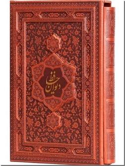 کتاب دیوان حافظ نفیس وزیری دو زبانه - قابدار چرمی کشویی، لبه طلایی،  انگلیسی فارسی - خرید کتاب از: www.ashja.com - کتابسرای اشجع