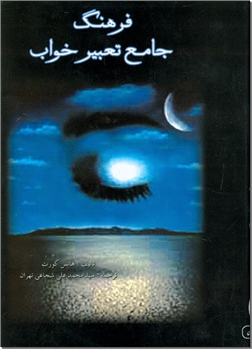 خرید کتاب فرهنگ جامع تعبیر خواب از: www.ashja.com - کتابسرای اشجع