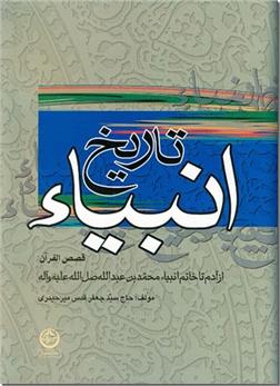 کتاب تاریخ انبیا - قصص القرآن - قصص القرآن تاریخ انبیاء - خرید کتاب از: www.ashja.com - کتابسرای اشجع
