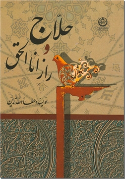 کتاب حلاج و راز انا الحق - درباره حلاج، زندگی، اعتقاد و مرگ او - خرید کتاب از: www.ashja.com - کتابسرای اشجع