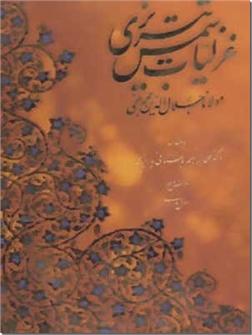 خرید کتاب غزلیات شمس تبریزی دوزبانه از: www.ashja.com - کتابسرای اشجع