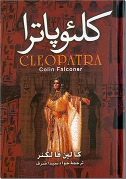 خرید کتاب کلئوپاترا از: www.ashja.com - کتابسرای اشجع