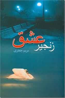خرید کتاب زنجیر عشق از: www.ashja.com - کتابسرای اشجع