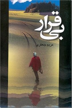 کتاب بی قرار -  - خرید کتاب از: www.ashja.com - کتابسرای اشجع
