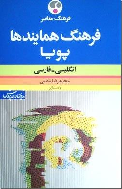 خرید کتاب فرهنگ انگلیسی-فارسی همایندها از: www.ashja.com - کتابسرای اشجع