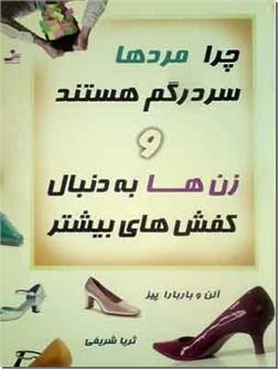 کتاب چرا مردها سردرگم هستند - و زن ها به دنبال کفش های بیشتر - تفاوتهای جنسی زن و مرد - خرید کتاب از: www.ashja.com - کتابسرای اشجع