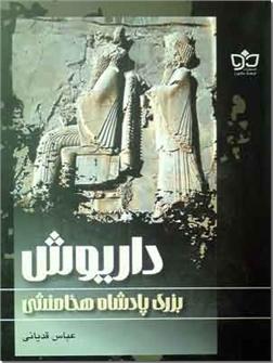 کتاب داریوش - بزرگ پادشاه هخامنشی - خرید کتاب از: www.ashja.com - کتابسرای اشجع