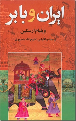کتاب ایران و بابر - نقش ایران در تاریخ هندوستان - خرید کتاب از: www.ashja.com - کتابسرای اشجع