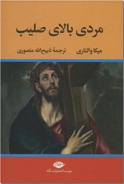 کتاب مردی بالای صلیب - رمان تاریخی - خرید کتاب از: www.ashja.com - کتابسرای اشجع