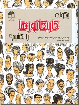 کتاب چگونه کاریکاتورها را بکشیم؟ -  - خرید کتاب از: www.ashja.com - کتابسرای اشجع