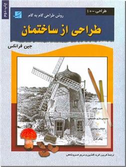 کتاب طراحی از ساختمان - روش طراحی گام به گام - خرید کتاب از: www.ashja.com - کتابسرای اشجع