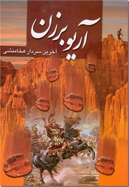 خرید کتاب آریو برزن از: www.ashja.com - کتابسرای اشجع