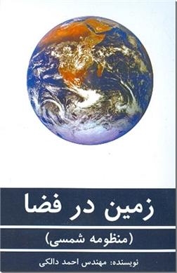 کتاب زمین در فضا - منظومه شمسی - خرید کتاب از: www.ashja.com - کتابسرای اشجع
