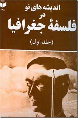 خرید کتاب اندیشه های نو در فلسفه جغرافیا 1 از: www.ashja.com - کتابسرای اشجع