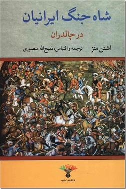 کتاب شاه جنگ ایرانیان در چالدران - جنگ ایران و یونان - خرید کتاب از: www.ashja.com - کتابسرای اشجع