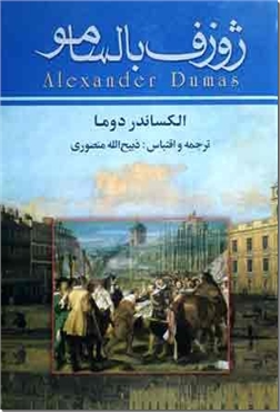 کتاب ژوزف بالسامو - الکساندر دوما - دورۀ سه جلدی - خرید کتاب از: www.ashja.com - کتابسرای اشجع