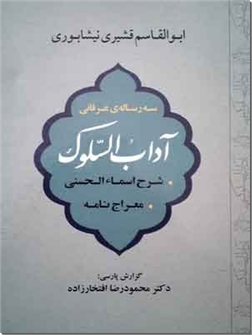 کتاب آداب السلوک و دو رساله دیگر - آداب سلوک، شرح اسماءالحسنی، معراج نامه، ترتیب السلوک - خرید کتاب از: www.ashja.com - کتابسرای اشجع