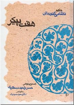 کتاب هفت پیکر نظامی - منظومه 7 پیکر با تصحیح حمیدیان و دستگردی - خرید کتاب از: www.ashja.com - کتابسرای اشجع