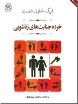 خرید کتاب خرده جنایت های زناشویی از: www.ashja.com - کتابسرای اشجع