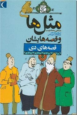کتاب مثلها و قصه هایشان، قصه های دی - قصه های دی - خرید کتاب از: www.ashja.com - کتابسرای اشجع