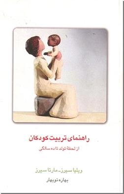 خرید کتاب راهنمای تربیت کودکان از لحظه تولد تا ده سالگی از: www.ashja.com - کتابسرای اشجع