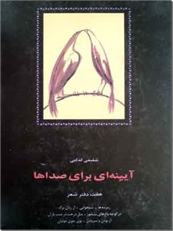 کتاب آینه ای برای صداها - هفت دفتر شعر شفیعی کدکنی - خرید کتاب از: www.ashja.com - کتابسرای اشجع