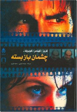 خرید کتاب چشمان باز بسته از: www.ashja.com - کتابسرای اشجع