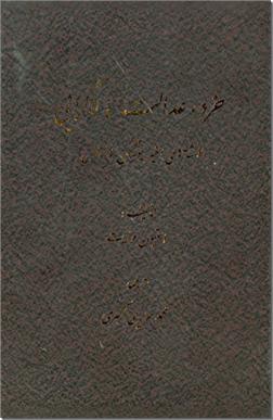 خرید کتاب خرد، عدالت و نوگرایی از: www.ashja.com - کتابسرای اشجع