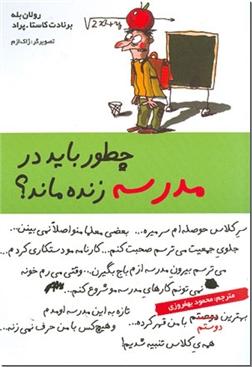 خرید کتاب چطور باید در مدرسه زنده ماند از: www.ashja.com - کتابسرای اشجع