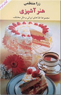 کتاب هنر آشپزی -  رزا منتظمی - کتاب دوم - خرید کتاب از: www.ashja.com - کتابسرای اشجع