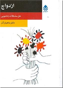 کتاب ازدواج - حل مشکلات زناشویی - خرید کتاب از: www.ashja.com - کتابسرای اشجع