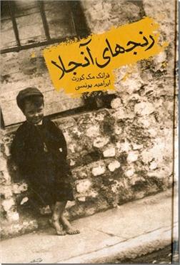 خرید کتاب رنجهای آنجلا از: www.ashja.com - کتابسرای اشجع