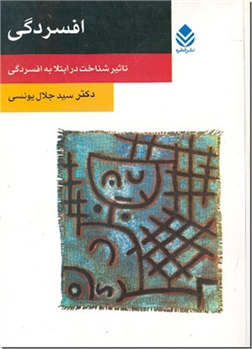 کتاب افسردگی - تاثیر شناخت در ابتلا به افسردگی - خرید کتاب از: www.ashja.com - کتابسرای اشجع