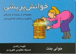 کتاب خوانش پریشی - مجموعه ای از روش ها و ابزارهای یادگیری در زمینه خوانش پریشی - خرید کتاب از: www.ashja.com - کتابسرای اشجع