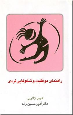خرید کتاب راهنمای موفقیت و شکوفایی فردی از: www.ashja.com - کتابسرای اشجع