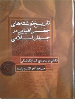 خرید کتاب تاریخ نوشته های جغرافیایی در جهان اسلام از: www.ashja.com - کتابسرای اشجع