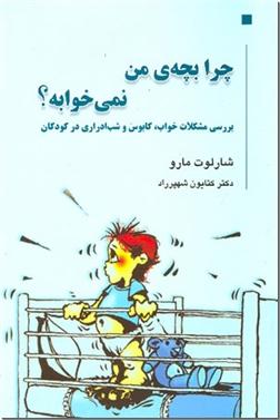 کتاب چرا بچه من نمی خوابه ؟ - بررسی مشکلات خواب، کابوس و شب ادراری در کودکان - خرید کتاب از: www.ashja.com - کتابسرای اشجع