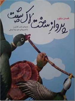کتاب قصه منظوم پرواز سخت لاک پشت - سروده ناصر کشاورز - خرید کتاب از: www.ashja.com - کتابسرای اشجع