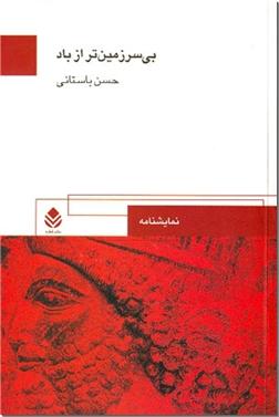 خرید کتاب بی سرزمین تر از باد و دو نمایشنامه «ایران» و «اژدها چهرک» از: www.ashja.com - کتابسرای اشجع
