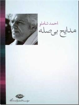 کتاب مدایح بی صله - شعر ماصر، شاملو - خرید کتاب از: www.ashja.com - کتابسرای اشجع