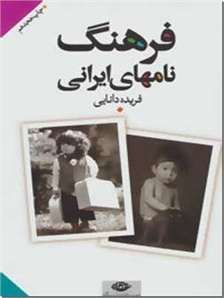 خرید کتاب فرهنگ نامهای ایرانی از: www.ashja.com - کتابسرای اشجع